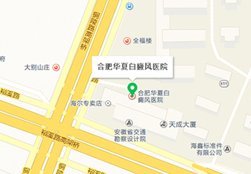 合肥华夏白癜风医院路线