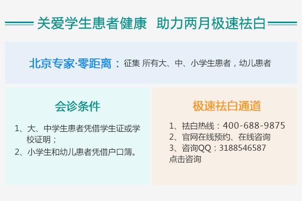 北京天坛医院陈长斌教授来肥亲诊,助力学生患者暑期祛白成功