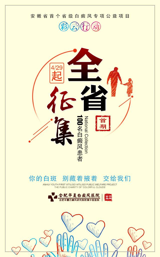 【合肥华夏·共筑健康梦】彩云行动专家组公益会诊活动,五一劳动节正式开启